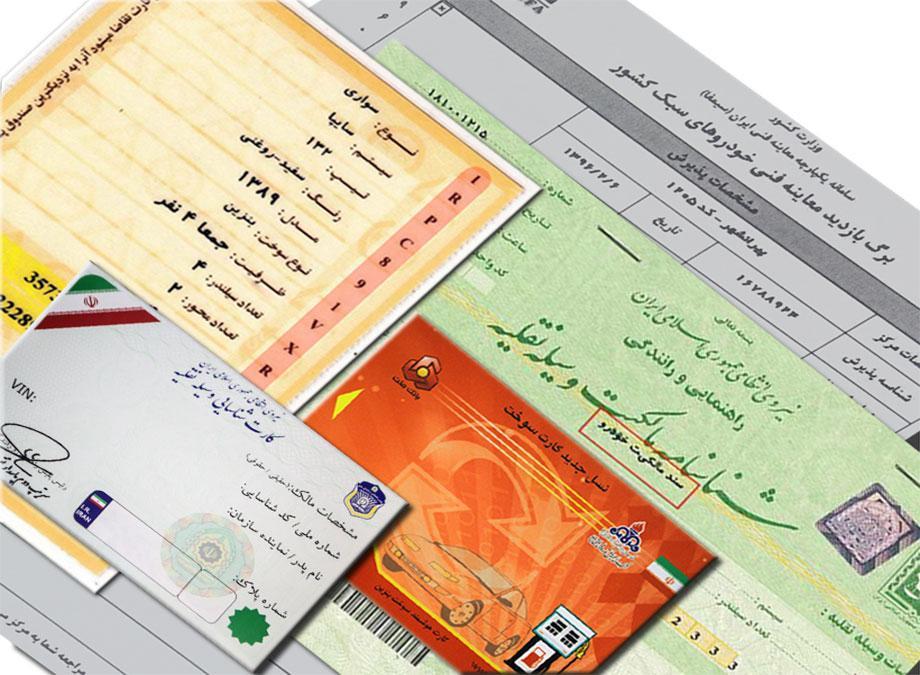 مدارک مورد نیاز برای خرید نقدی و آنلاین خودرو